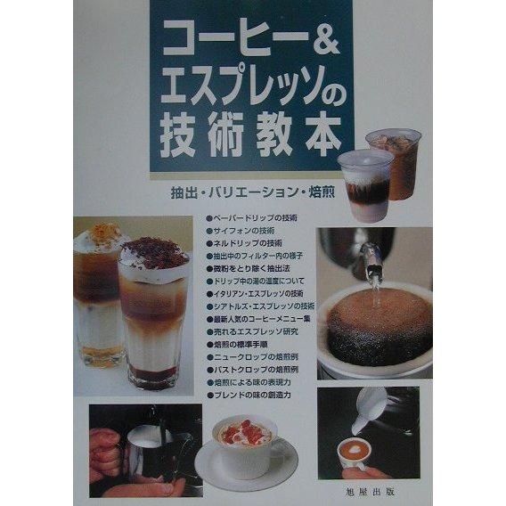コーヒー&エスプレッソの技術教本―抽出・バリエーション・焙煎 [単行本]