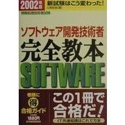 情報処理技術者試験 ソフトウェア開発技術者完全教本〈2002年版〉 [単行本]