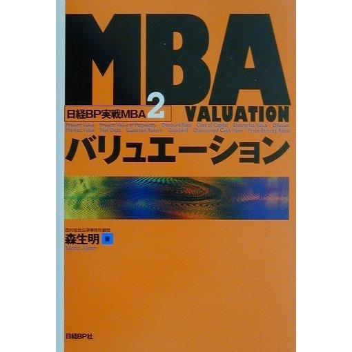MBAバリュエーション(日経BP実戦MBA〈2〉) [単行本]