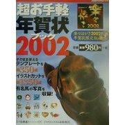 超お手軽年賀状ブック〈2002〉楽々はがき2002年賀状限定版付き [単行本]