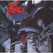 ジャイアント・ロボⅠ THE ANIMATION-地球が静止する日- オリジナル・サウンド・トラック
