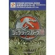 ジュラシック・パーク3恐竜にあいにいこう!公式ガイド(KONAMI OFFICIAL GUIDE公式ガイドシリーズ) [単行本]
