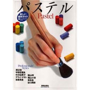 パステル(新しい画材ガイド) [単行本]