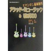 アシッド・ミュージック&UW500でカンタン音楽制作(Easy Digi-Mu World〈1〉) [単行本]