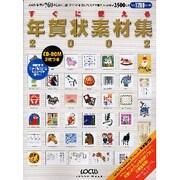 すぐに使える年賀状素材集 2002-選りすぐりの年賀&クリスマス用フリー素材が2500点(LOCUS MOOK) [ムックその他]