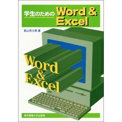 学生のためのWord&Excel [単行本]