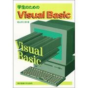 学生のためのVisual Basic [単行本]