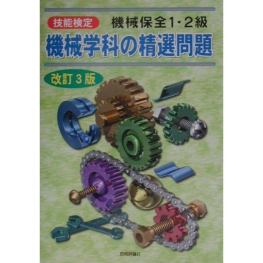 技能検定機械保全1・2級 機械学科の精選問題 改訂3版 [単行本]