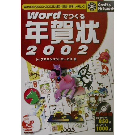 Wordでつくる年賀状2002(クラフト&アートワークシリーズ) [単行本]