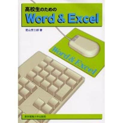 高校生のためのWord & Excel [単行本]