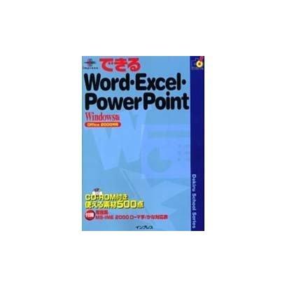 できるWord・Excel・PowerPoint Windo-Office2000対応(Dekiru School Series) [単行本]