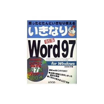 いきなりWord97 改訂版 [単行本]