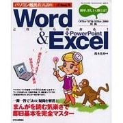 これならわかるWord&Excel+PowerPoint-簡単、楽しい、即上達 OfficeXP&Office2000対応(eX'MOOK 74 パソコン難民救済講座) [ムックその他]