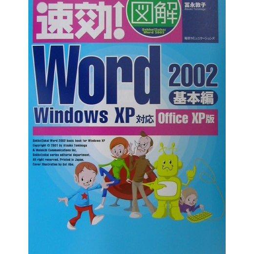 速効!図解Word2002 基本編―WindowsXP対応 Office XP版 [単行本]