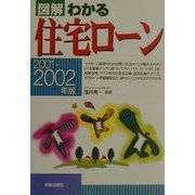 図解 わかる住宅ローン〈2001-2002年版〉 [単行本]