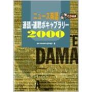 ニュース英語速読・速聴ボキャブラリー2000 [単行本]