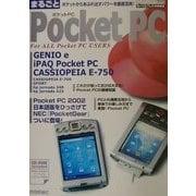 まるごとPocket PC―For ALL Pocket PC USERS [単行本]