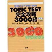 TOEIC TEST完全攻略3000語-目標スコア600-900 [単行本]