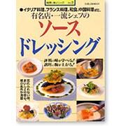 有名店・一流シェフのソースドレッシング-イタリア料理、フランス料理、和食、中国料理etc.(旭屋出版MOOK 料理と食シリーズ 31) [ムックその他]
