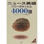 ニュース英語パワーボキャビル4000語 [単行本]