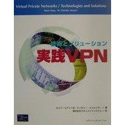 実践VPN―技術とソリューション [単行本]
