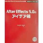 After Effects5.0のアイデア箱 [単行本]