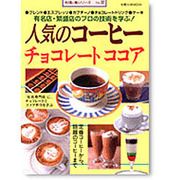 人気のコーヒーチョコレートココア-有名店・繁盛店のプロの技術を学ぶ(旭屋出版MOOK 料理と食シリーズ 32) [ムックその他]