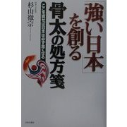 「強い日本」を創る骨太の処方箋―ここを直せば日本は必ず良くなる [単行本]