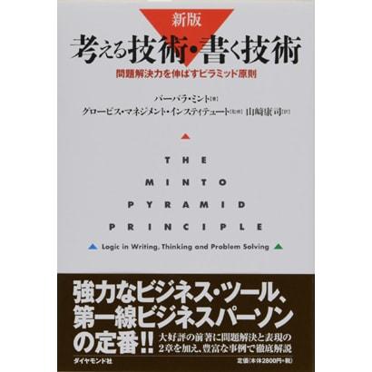 考える技術・書く技術―問題解決力を伸ばすピラミッド原則 新版 [単行本]