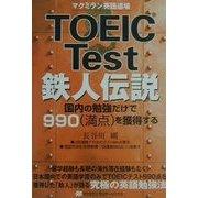 TOEIC Test鉄人伝説―国内の勉強だけで990(満点)を獲得する [単行本]