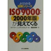 ISO9000:2000年版が見えてくる(よくわかる図解シリーズ) [単行本]