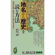 地名から歴史を読む方法―地名の由来に秘められた意外な日本史(KAWADE夢新書) [新書]