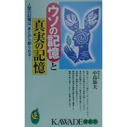 ウソの記憶と真実の記憶―人間の記憶は、あとから創られる…(KAWADE夢新書) [新書]