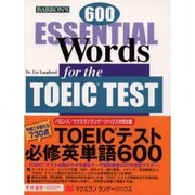 TOEICテスト必修英単語600―今度こそ取れる730点 [単行本]