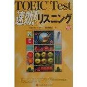 TOEIC Test「速効!」リスニング [単行本]