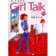 Dr.オゼキのGirl Talk-ナイショの英会話 [単行本]