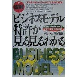 図解 ビジネスモデル特許が見る見るわかる―ビジネスのアイデアをとことん活かす80項 [単行本]