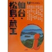 仙台・松島・蔵王(アイじゃぱん〈7〉) [単行本]