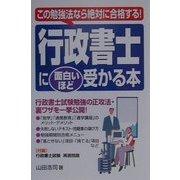 行政書士に面白いほど受かる本―この勉強法なら絶対に合格する! [単行本]