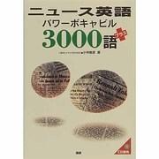 ニュース英語パワーボキャビル3000語プラス [単行本]