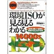 図解 環境ISOが見る見るわかる―地球に優しい企業を実現するための78項 [単行本]