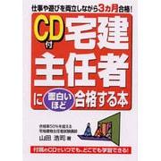 CD付 宅建主任者に面白いほど合格する本 [単行本]