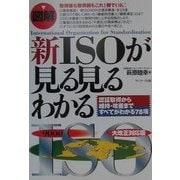図解 新ISOが見る見るわかる―認証取得から維持・改善まですべてがわかる78項 [単行本]
