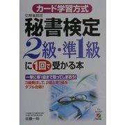 カード学習方式 秘書検定2級・準1級に1回で受かる本 [単行本]