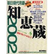知恵蔵―朝日現代用語〈2002〉 [ムックその他]