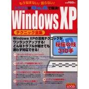 Windows XPテクニック全集-もう悩まない困らないトラブルはQ&Aで解決(LOCUS MOOK) [ムックその他]