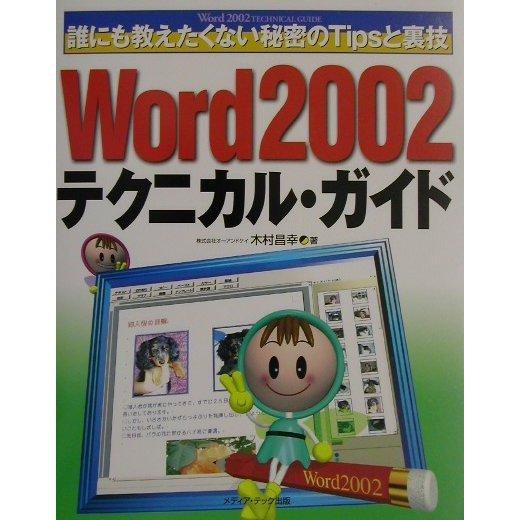 Word2002テクニカル・ガイド―誰にも教えたくない秘密のTipsと裏技 [単行本]
