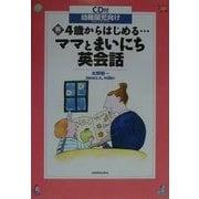 新・4歳からはじめる…ママとまいにち英会話―CD付 幼稚園向け [単行本]