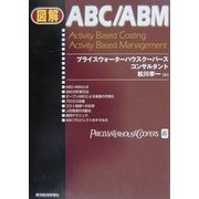 図解 ABC/ABM [単行本]