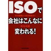 ISOで会社はこんなに変われる!―取得動機から経営戦略まで [単行本]